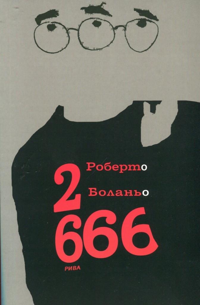 2666, Роберто Боланьо