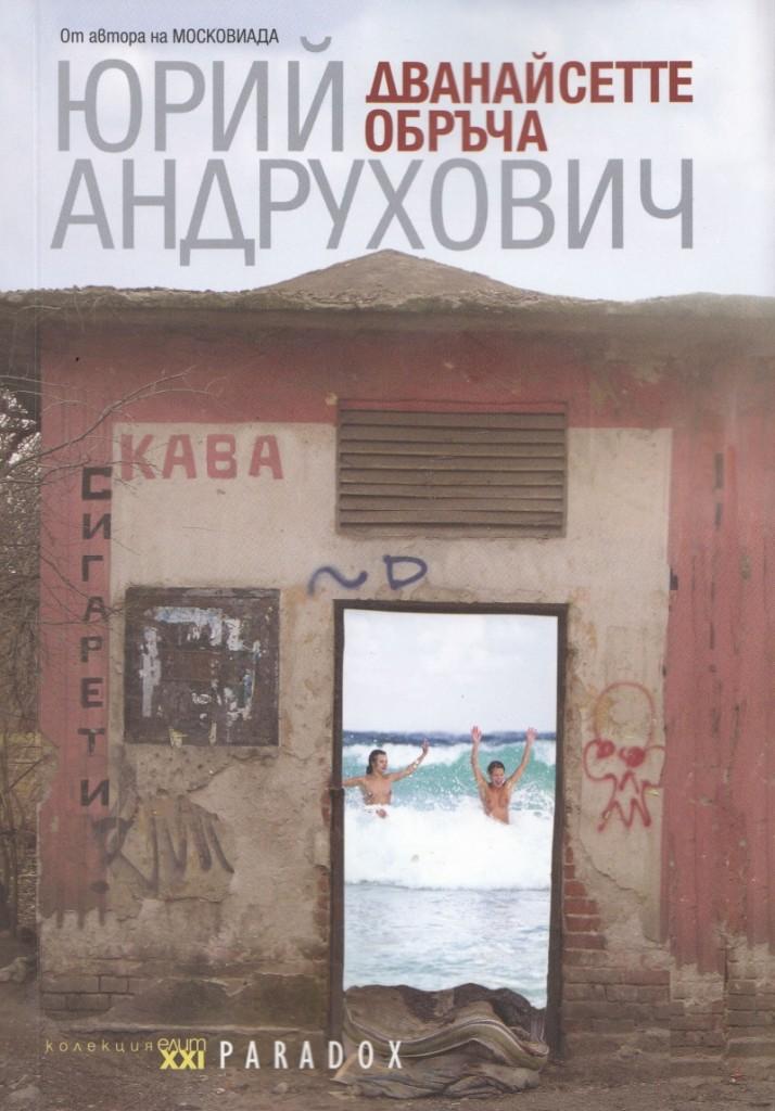 Юрий Андрухович - Дванайсетте обръча