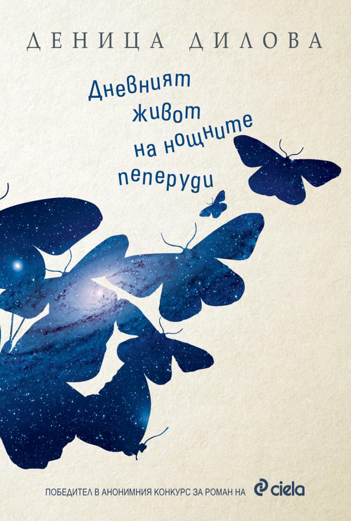 Denica-Dilova-Dnevniyat-jivot-na-noshtnite-peperudi