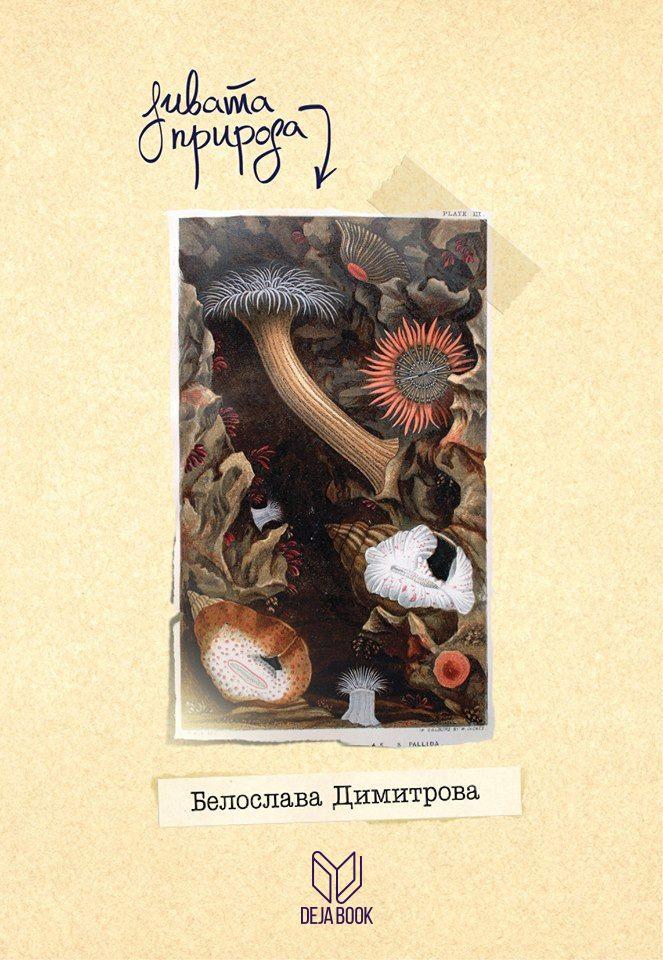 Дивата природа - Белослава Димитрова (изд. Deja Book)