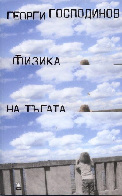 Георги Господинов - Физика на тъгата