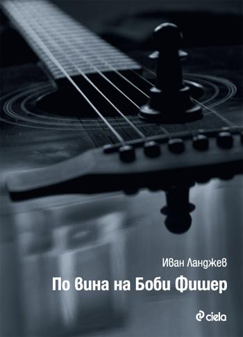 По вина на Боби Фишер - Иван Ланджев