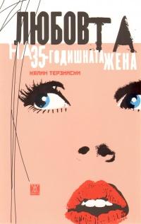 Калин Терзийски - Любовта на 35-годишната жена