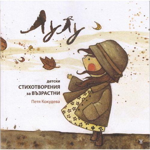Лулу - Петя Кокудева