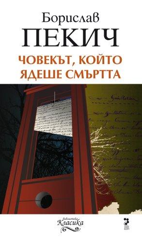 Борислав Пекич - Човекът, който ядеше смъртта