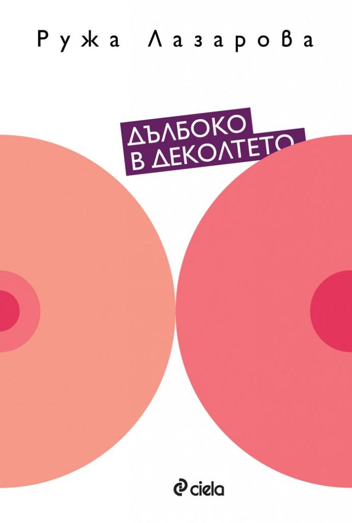 Ruja-Lazarova-Dulboko-v-dekolteto