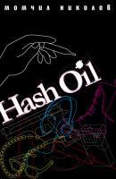 Hash Oil - Момчил Николов