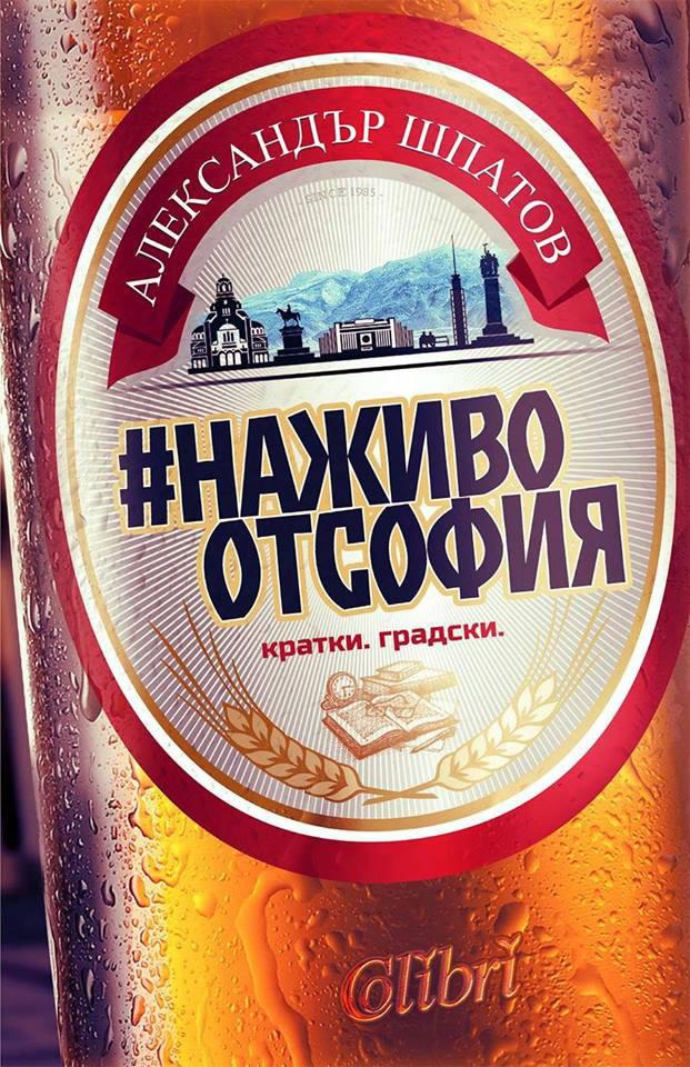 nazhivootsofia-shpatov