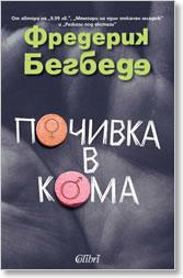 Фредерик Бегбеде - Почивка в кома